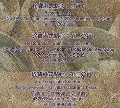 The Jinbo Dim Sum location addresses.